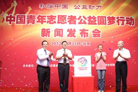中国青年志愿者公益圆梦行动全面启动