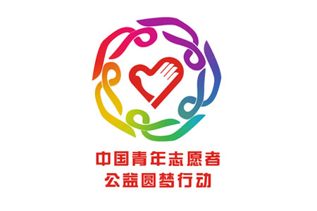 中国青年志愿者公益圆梦行动标识-中国青年志愿者公益圆梦行动全面