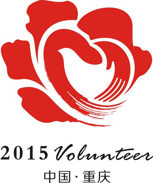第二届中国青年志愿服务项目大赛暨志愿服务重庆交流会LOGO-志愿服