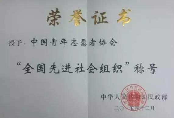 中国青年志愿者协会喜获先进组织