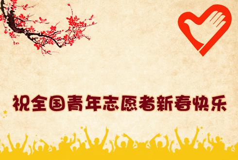 中国青年志愿者协会的新春祝福